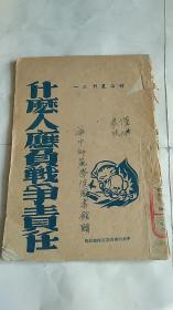 民国出版 什么人应负战争责任   华中师范学院图书馆 赠