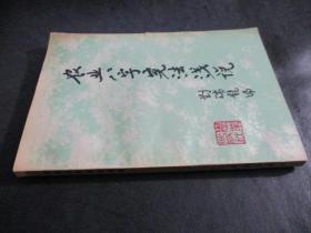 农业八字宪法浅说  刘瑞龙编作者毛笔赠签本
