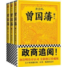 全新正版 曾国藩(套装全3册)(修订老版讹误106处!)9787549620340