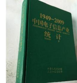 1949/2009中国电子信息产业统计