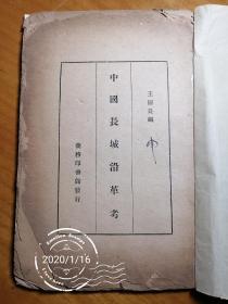 民国二十四年《中国长城沿革考》王国良著,王云五发行。