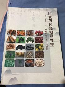 用食药同源物品养生 庆祝中铁22局建局15周年纪念册
