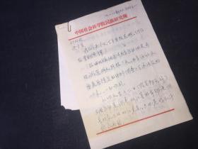 民族语言专家--周植志 信札一通3页