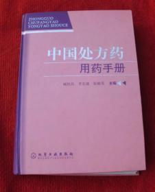 医学书--中国处方药用药手册--正版书,一版一印--T7
