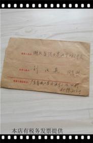 文革实寄封:中国人民邮政8分 天安门邮票