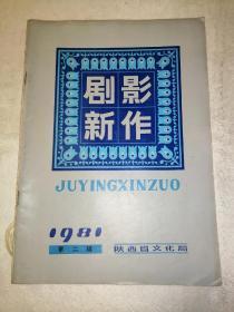 剧影新作    1981年第二辑