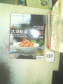 中外食品工业 2008 9...