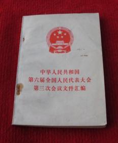 中华人民共和国第六届全国人民代表大会第三次会议文件汇编--一版一印--A5