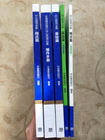 中国建设银行岗位资格培训教材五册合售对公信贷业务基础篇、中国建设银行对公信贷业务操作手册、对公信贷业务网店篇、对公信贷业务网点篇知识问答、对公信贷业务基础篇知识问答
