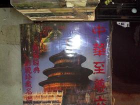 中华至尊六 白胶唱片