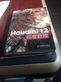 Houdini中国指定教育合作伙伴·水晶石教材系列:Houdini 12标准教程