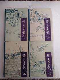 倚天屠龙记(全四册) 一版一印