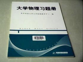 大学物理习题册