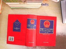 新编中华人民共和国常用法律法规全书(2001年版)