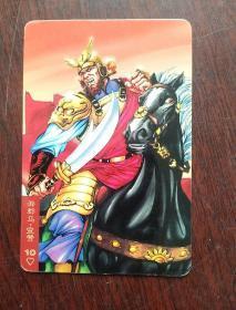 动漫游戏卡【统一小浣熊 水浒英雄传 丑郡马宣赞】