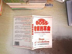 老板的革命..