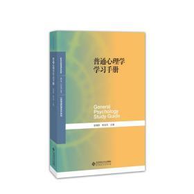 普通心理学学习手册 彭聃龄 北京师范大学出版社 9787303223725