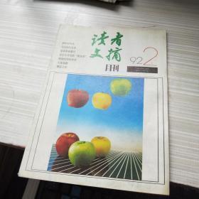 读者文摘 1992 2