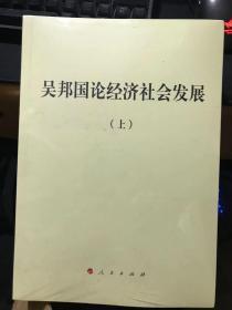 吴邦国论经济社会发展