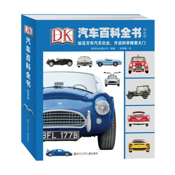 DK汽车百科全书:精致版