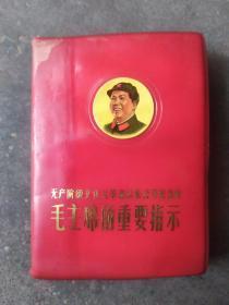 无产阶级文化大革命以来公开发表的毛主席的重要指示(红塑料皮100开本)