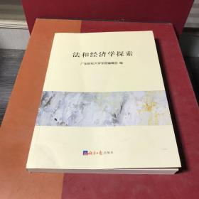 法和经济学探索