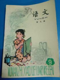 语文(第九册  五年制小学课本) 卖品相     170341
