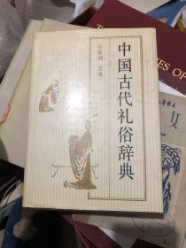 中国古代礼俗词典