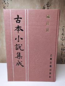 古本小说集成《绣屏缘》