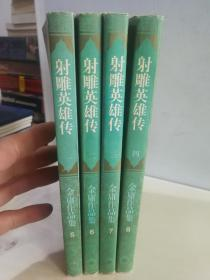 倚天屠龙记(全四册)三联