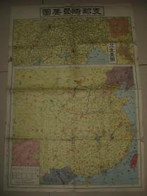 侵华地图 1937年支那时局要图 附北支要图、北平、天津图 (图上有标记 疑为当时使用)