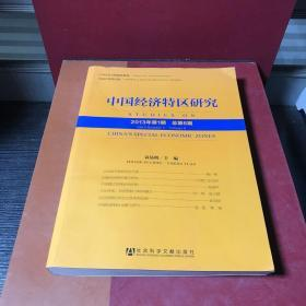 中国经济特区研究(2013年第1期 总第6期)