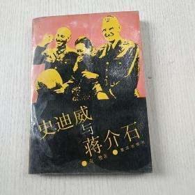 史迪威与蒋介石