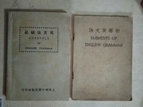 民国版《初等英文法》《英文结晶法》【两册合售】