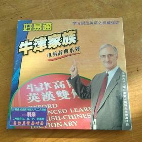 光盘   好易通 牛津家族电脑辞典系列