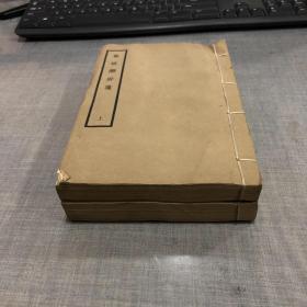 东坡乐府笺(全二册。线装排印)