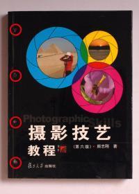 摄影技艺教程 第六版
