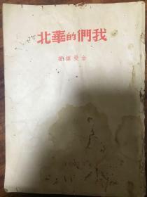 民国图书:抗战重要文献《我们的华北》金曼辉著,仅印2000册