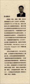 中国管理学原理