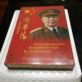 九集文献纪录片 刘华清 9DVD 全新未拆