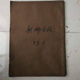 新湖南报1953年6月合订本(1953年6月1日~6月31日)