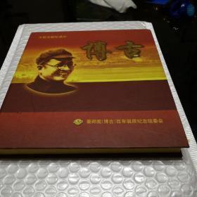 大型文献记录片 博古【DVD 秦邦宪(博古)百年诞辰纪念】2DVD