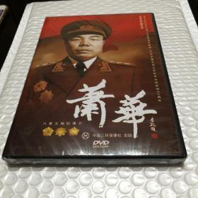 八集文献纪录片 肖华 萧华 全新未拆