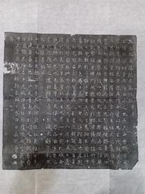 【唐代】张仁拓片原石原拓  内容完整  字迹清晰  书法精美