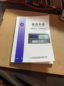 使用手册GSK980TDc车床CNS数控系统