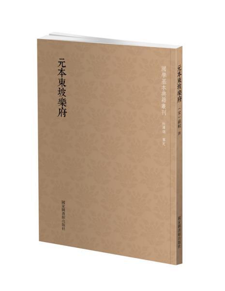 国学基本典籍丛刊:元本东坡乐府