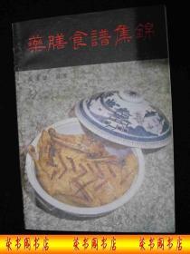 1983年出版的----老食谱-----【【药膳食谱集锦】】-----少见