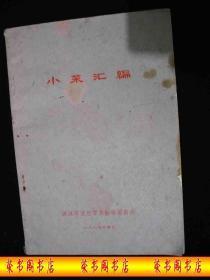 1984年后-勤-部-军-需处编-------菜谱----【【小菜汇编】】----稀少