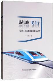 贴地飞行:中国自主创新发展磁浮交通纪实
