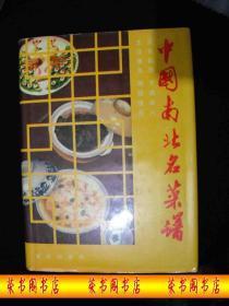 1990年出版的------军需部编----精装厚册---菜谱----【【中国南北名菜谱】】----少见